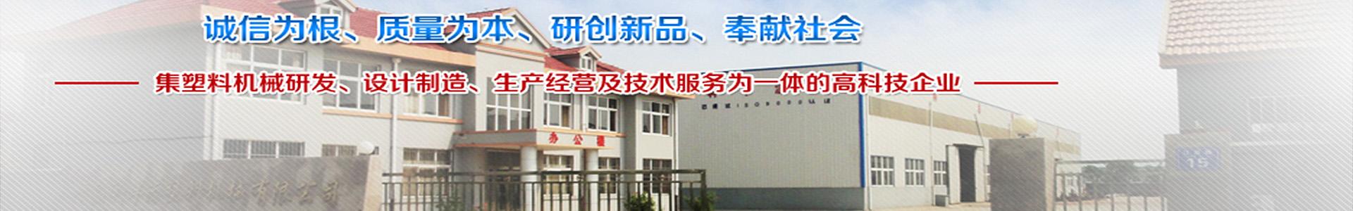 青岛科丰源塑料机械有限公司